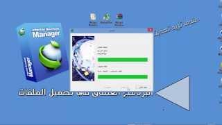 افضل تفعيل Internet Download Manager 6.28 Build 1 دائما متجدد بأذن الله