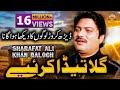 Gilla Teda Kariay ►Sharafat Ali Khan Baloch  ►Latest Punjabi And Saraiki Super Hit Song 2017
