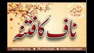 getlinkyoutube.com-Naaf Ka Fitna Hakeem Tariq Mehmood