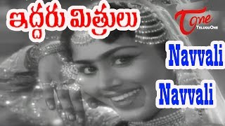 Iddaru Mithrulu Movie Songs | Navvali Navvali Video Song | ANR, Raja Sulochana
