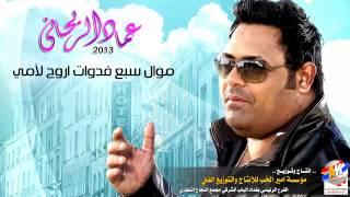 getlinkyoutube.com-عماد الريحاني شسويلك - اطوف الكعبة وادعيلك 2015 - ردح للتكمة