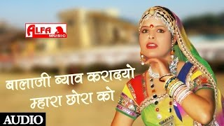 getlinkyoutube.com-Balaji Byaw Karadyo Mhara Chora Ko Rajasthani Bhajan | Rajasthani Audio Song