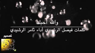 getlinkyoutube.com-شيله والله أحبك  كلمات فيصل الرشيدي اداء ثامر الرشيدي