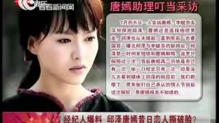 getlinkyoutube.com-经纪人爆料 邱泽唐嫣昔日恋人撕破脸