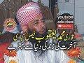 Molana Qari Yaqoob Faisalabadi Topic FIKRE AKHIRAT zafar okara