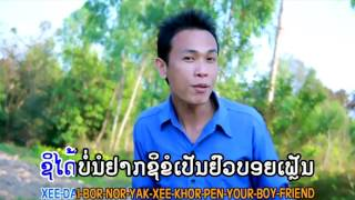 getlinkyoutube.com-ຜູ້ສາວບ້ານໃດ ຮ້ອງໂດຍ: ຕົ້ນໄຜ່ ໃຈງາມ ผู้สาวบ้านใด ต้นไผ่ ใจงาม Phou Sao ban Dai