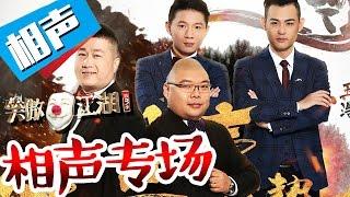 getlinkyoutube.com-《笑傲江湖III》第20161111期:笑傲江湖相声专场【东方卫视官方超清】