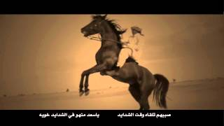 ملحمة السهول | كلمات : محمد بن مقعد السودة السبيعي | آداء : سعود الفايز السبيعي