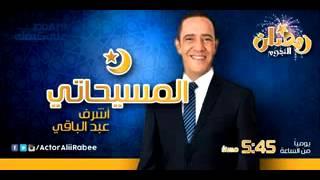 getlinkyoutube.com-المسيحاتي (ابطال تياترو مصر )