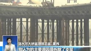 getlinkyoutube.com-中国高速鉄道架橋崩壊事故 またやっちまった★今度は手抜き工事だよ