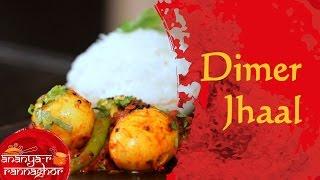 getlinkyoutube.com-How to Make Spicy Bengali Egg Cury (Dimer Jhaal)    Bengali Food