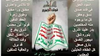 جديد انصار الله 2014 يعرف الكل ابو جبريل لا حذر