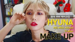 getlinkyoutube.com-[ENG] [꽁지's 메이크업 ] 연예인 4minute 현아 메이크업 (4minute HYUNA Make up)/ KKONGJI