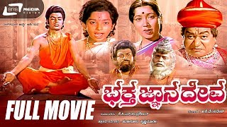 Bhaktha Gnanadeva / ಭಕ್ತ ಜ್ಞಾನದೇವ |Kannada Full HD Movie|FEAT. Ramakrishna, Jayanthi,