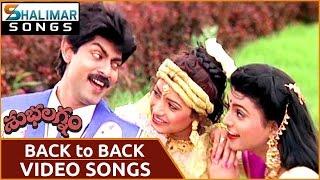 Back To Back Video Songs    Subhalagnam Movie    Jagapati Babu, Aamani, Roja    Shalimarcinema