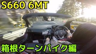 getlinkyoutube.com-S660(6MT)と「箱根ターンパイク」をドライブ♪( ^ ^ )/ ヒール&トゥの練習もしてみたw