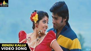 Love You Bangaram Songs   Rendu Kallu Video Song   Rahul, Shravya   Sri Balaji Video
