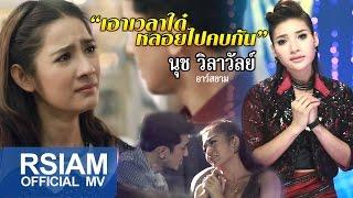 เอาเวลาใด๋หลอยไปคบกัน : นุช วิลาวัลย์ อาร์ สยาม [Official MV]