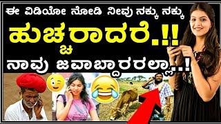 ನಕ್ಕು ನಕ್ಕು ಕಣ್ಣೀರು ಬರುತ್ತೆ ಈ ವಿಡಿಯೋ ನೋಡಿದ್ರೆ | Kannada New Funny videos |Kannada Comedy videos 2018 width=