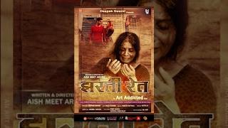 JHARTI RETH    Full Hindi Movie    New Hindi Movie 2016