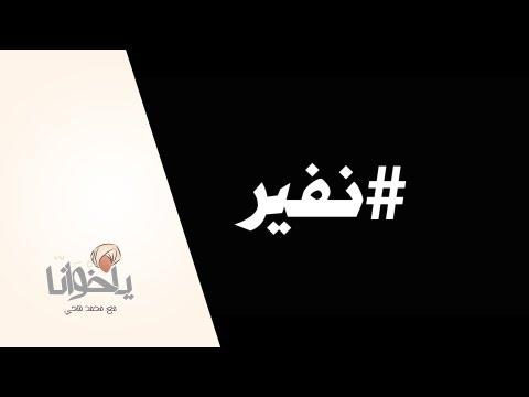#ياخوانا | 104 | كلنا #نفير