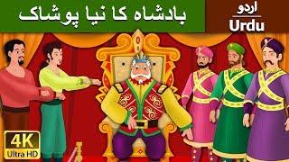 Emperor's New Clothes in Urdu - Urdu Story - Stories in Urdu - 4K UHD - Urdu Fairy Tales