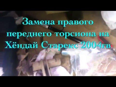 Замена правого переднего торсиона на хендай Старекс 2004 гв