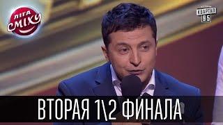 getlinkyoutube.com-Лига Смеха - Украина | Полный выпуск - Второй полуфинал 10.10.2015.