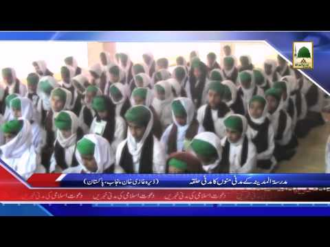 (News 01 March) Madrasa tul Madina Ke Madani Munnon Ka Madani Halqa, Dera Ghazi Khan