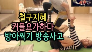 getlinkyoutube.com-[19금] 철구지혜 커플요가하다 방아찍기 방송사고 ::ChulGu