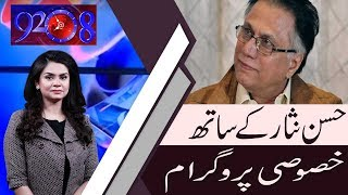 92 At 8 | Exclusive Program With Hassan Nisar | 20 Dec 2018 | 92NewsHD
