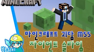 getlinkyoutube.com-[블루위키] 거대한 자이언트 슬라임 괴담! 마인크래프트 괴담 MSS (Minecraft Strange Story)