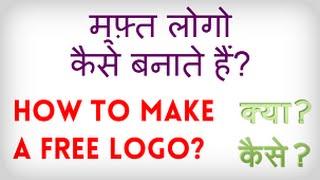 getlinkyoutube.com-How to make a Free Logo online? Muft Logo online kaise banate hain?