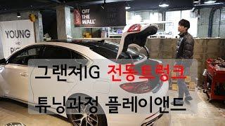 getlinkyoutube.com-그랜져ig 전동트렁크 순정 장착과정