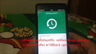 getlinkyoutube.com-วิธีการอัพ color OS 2.1.3i Stable