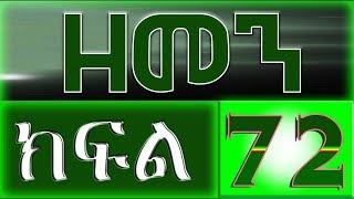 ZEMEN Part 72
