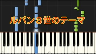 getlinkyoutube.com-ルパン3世のテーマ(ピアノ) 初級