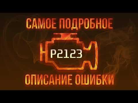 Код ошибки P2123, диагностика и ремонт автомобиля