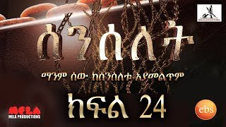 Senselet Drama S01 EP24   ሰንሰለት ምዕራፍ 1 ክፍል 24