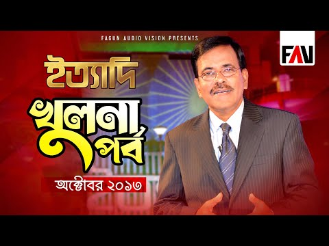 Ityadi - ইত্যাদি | Hanif Sanket | Khulna episode 2013