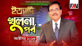 getlinkyoutube.com-Ityadi - ইত্যাদি | Hanif Sanket | Khulna episode 2013 | Fagun Audio Vision