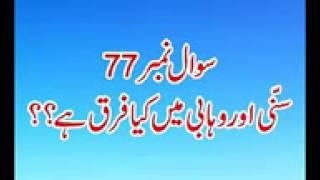 Diference in Sunni And Wahabi Allama Syed Shah Turab ul Haq Qadri