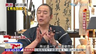 getlinkyoutube.com-2015.07.26開放新中國/皇上「話說當年」! 16歲下鄉種田