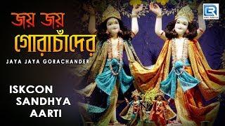 Iskcon Sandhya aarti | Jaya Jaya Gora Chander | Hare Krishna