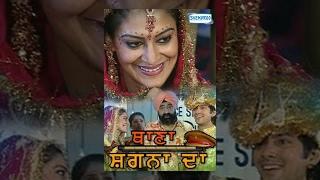 getlinkyoutube.com-Thana Shagna Da