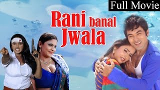 getlinkyoutube.com-रानी बनल ज्वाला | Rani Banal Jwala | HD | Bhojpuri Full Movie | Rani Chatterjee , Fahim Khan