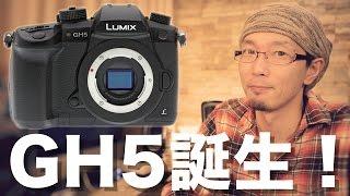 Panasonic GH5の全貌 (前編) 出し惜しみ無しのスペックをチェック!!