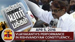 Vijayakanth's Performance in Rishivandiyam Constituency | Makkal Yaar Pakkam | April 5