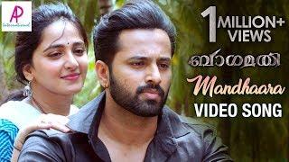 Bhaagamathie Malayalam Movie Songs | Mandhaara Video Song | Anushka Shetty | Unni Mukundan