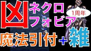 getlinkyoutube.com-【ffrk】 凶ネクロフォビア 〜FF5 エクスデスイベ〜